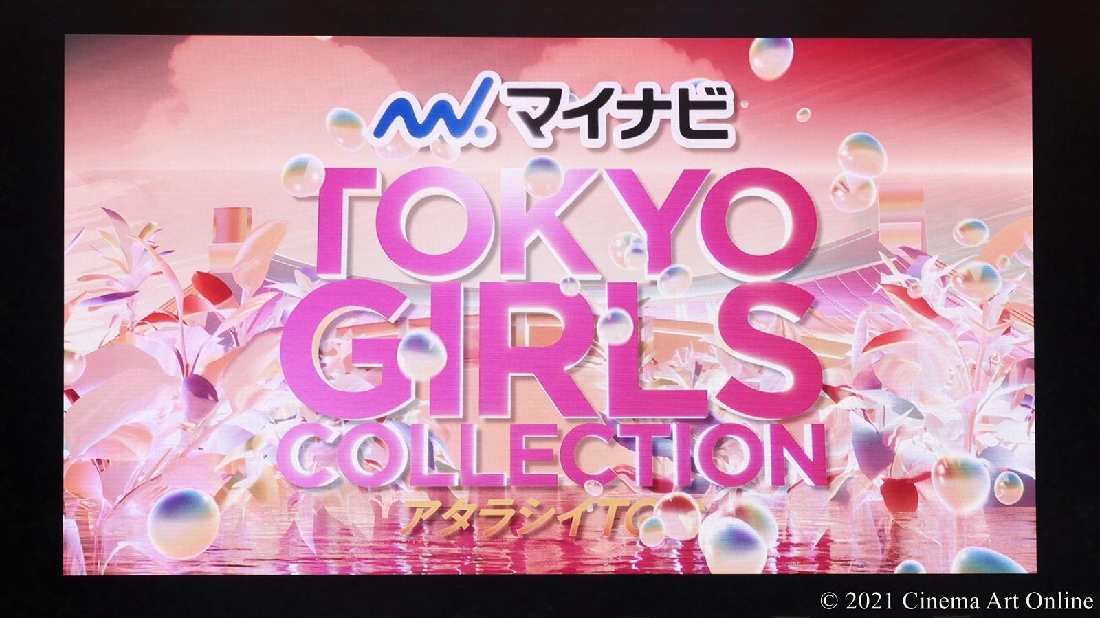 【写真】第32回 マイナビ 東京ガールズコレクション 2021 SPRING/SUMMER (マイナビ TGC 2021 S/S) メインビジュアル