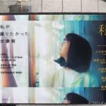 【写真】「私が撮りたかった女優展 Vol.3」