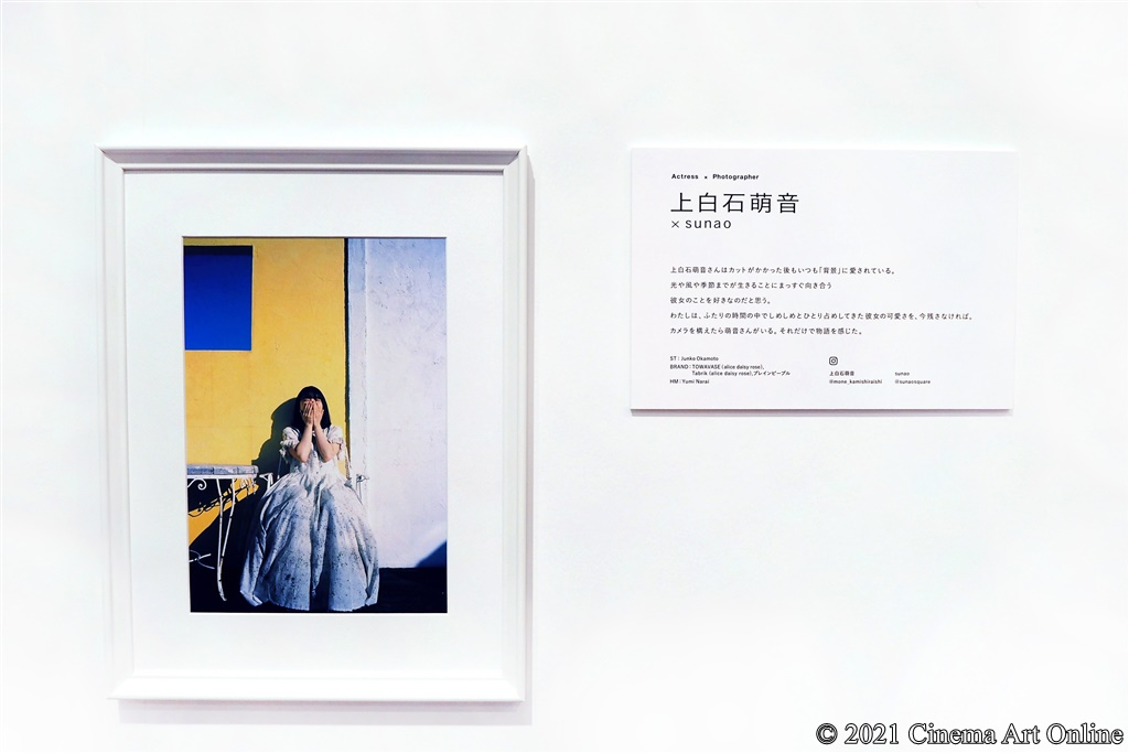 【写真】「私が撮りたかった女優展 Vol.3」(上白石萌音/sunao)