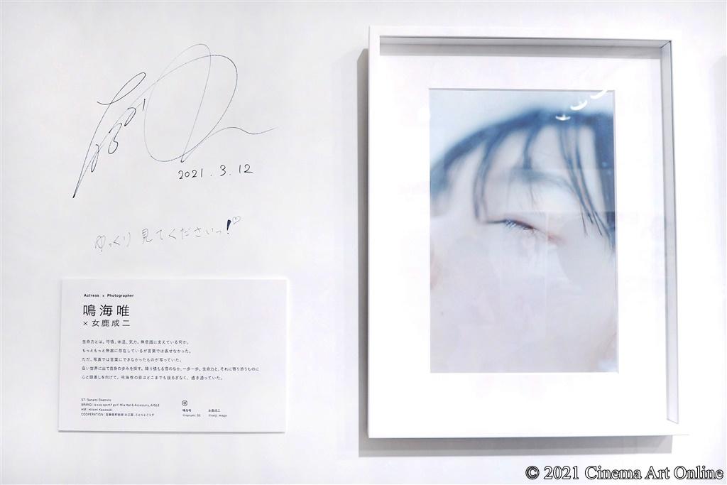 【写真】「私が撮りたかった女優展 Vol.3」(鳴海唯/女鹿成二)