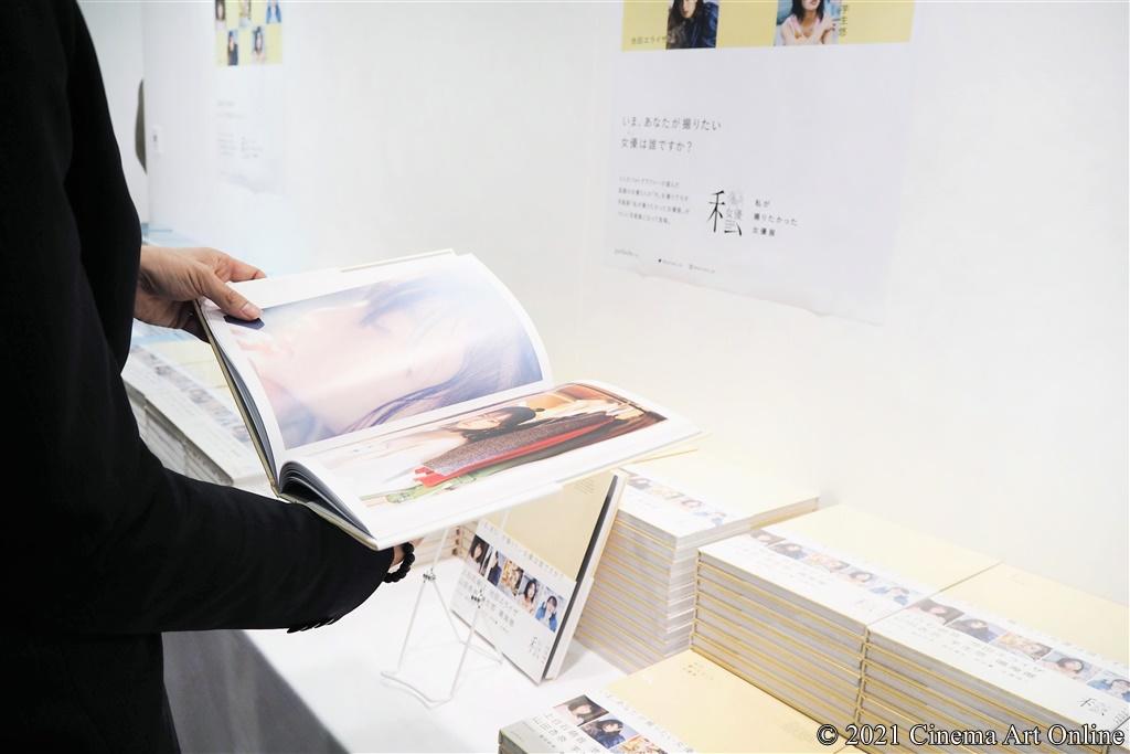 【写真】「私が撮りたかった女優展 Vol.3」(写真集)