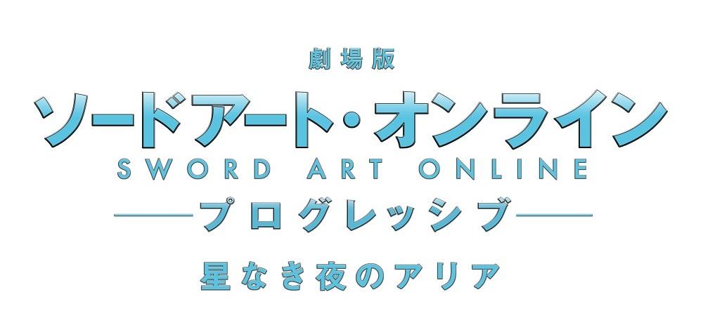 映画『劇場版 ソードアート・オンライン -プログレッシブ- 星なき夜のアリア』