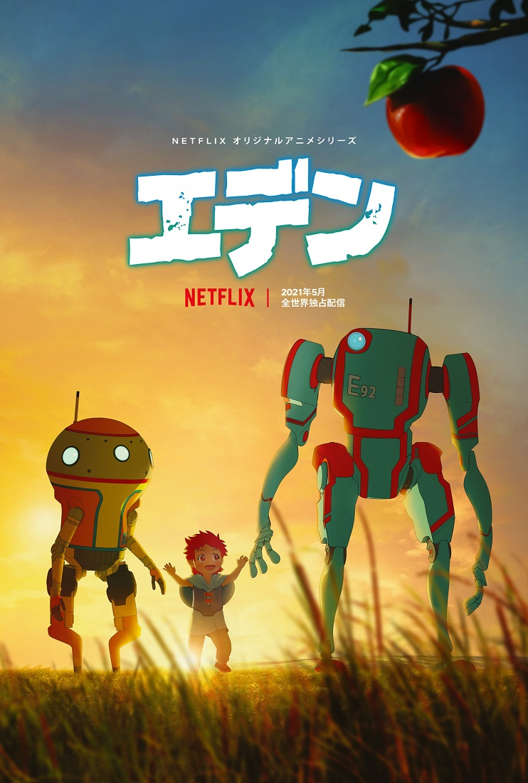 【画像】Netflixオリジナルアニメシリーズ「エデン」キーアート