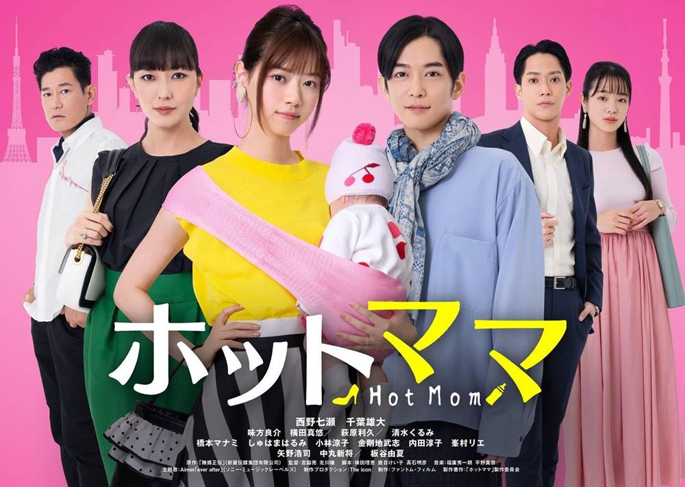 【画像】Amazon Originalドラマ「ホットママ」(HOT MOM!) メインビジュアル