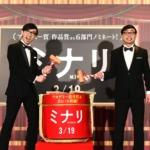 【写真】映画『ミナリ』大ヒット&アカデミー賞受賞祈願イベント (おいでやすこが)