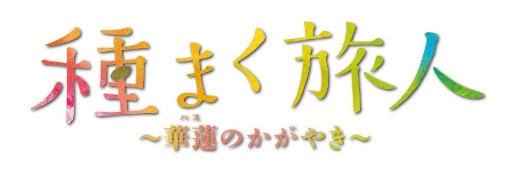 映画『種まく旅人~華蓮のかがやき~』