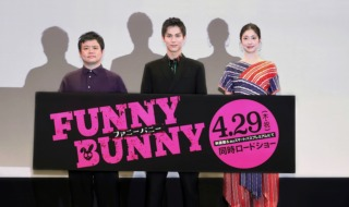 【写真】映画『FUNNY BUNNY』完成披露上映会 舞台挨拶 (中川大志、関めぐみ、飯塚健監督)