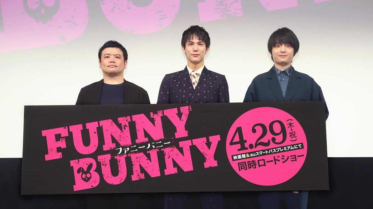 【写真】映画『FUNNY BUNNY』公開初日舞台挨拶 (中川大志、岡山天音、飯塚健監督)