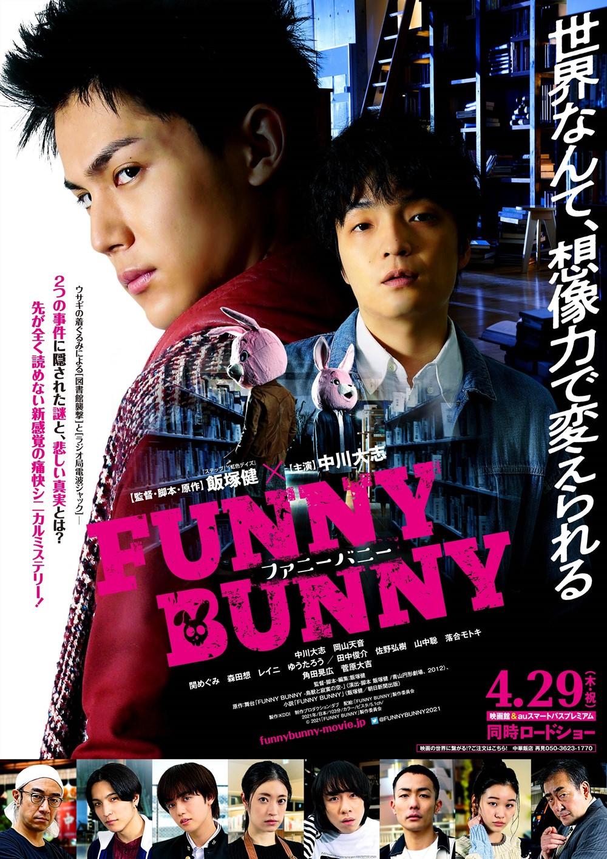 【画像】映画『FUNNY BUNNY』ポスタービジュアル