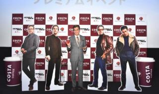 【写真】COSTA COFFEE × 映画『ジェントルメン』 プレミアムイベント (石原良純)