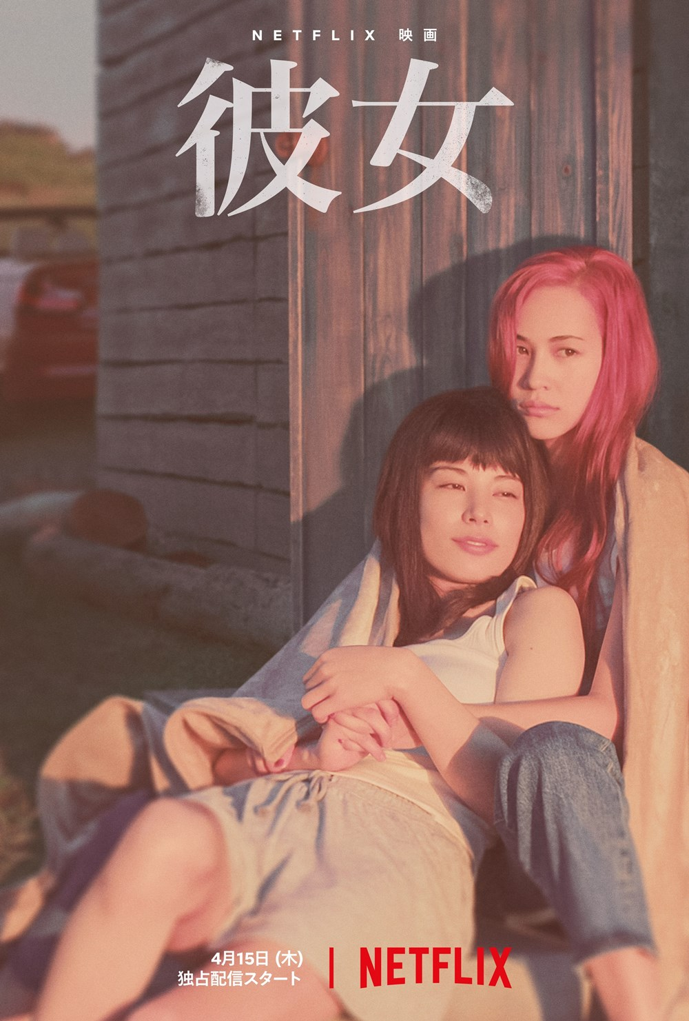 【画像】Netflix映画『彼女』キーアート