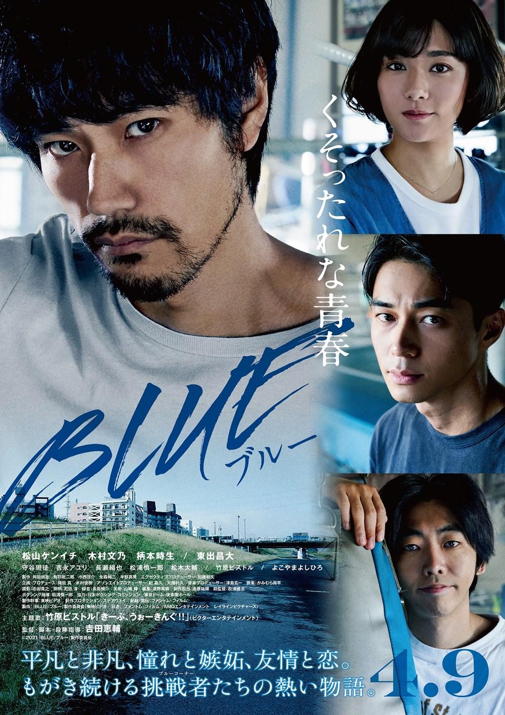 【画像】映画『BLUE/ブルー』ポスタービジュアル