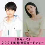 【画像】映画『ひらいて』作間龍斗(HiHi Jets/ジャニーズJr.)&芋生悠