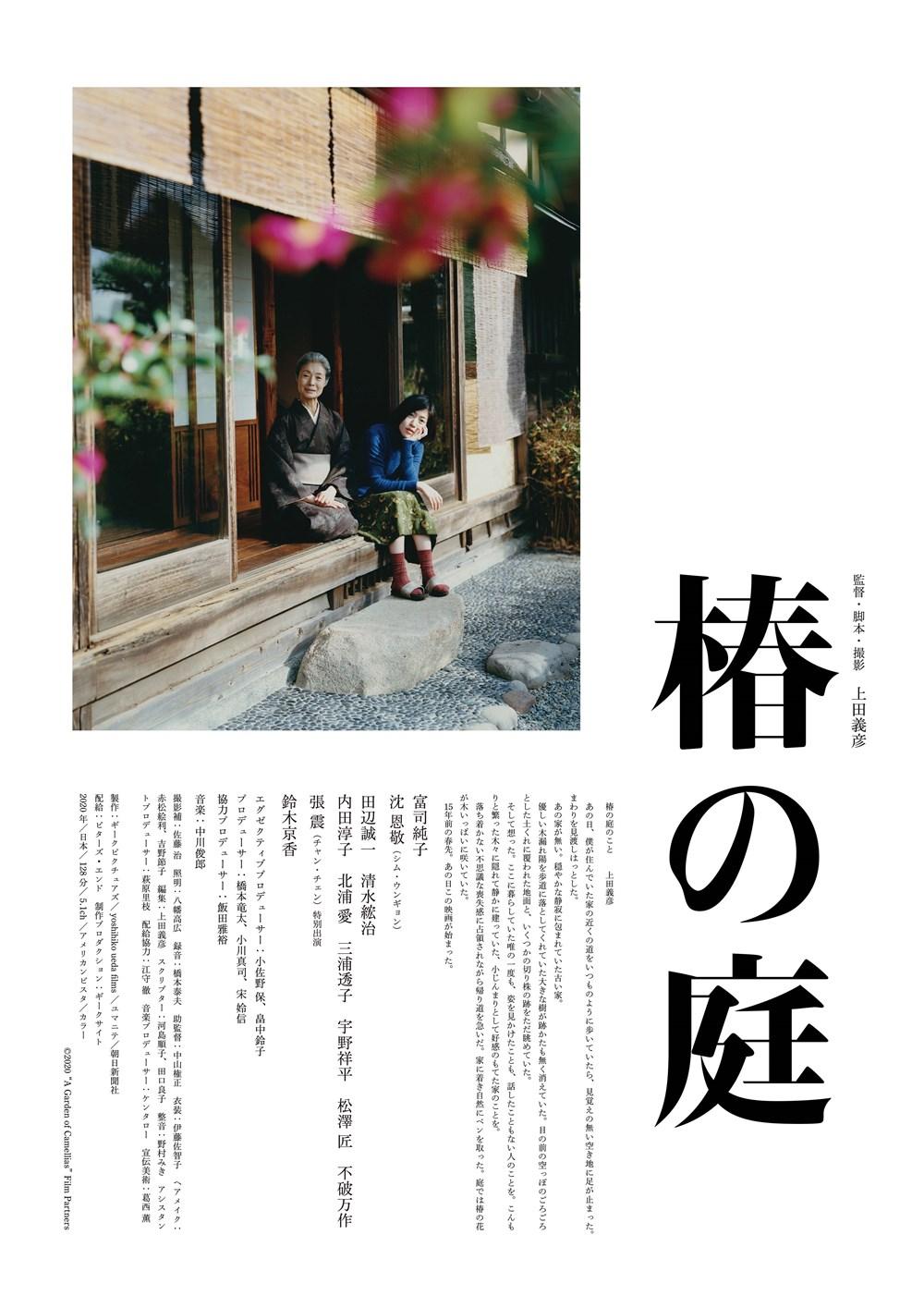 【画像】映画『椿の庭』ポスタービジュアル