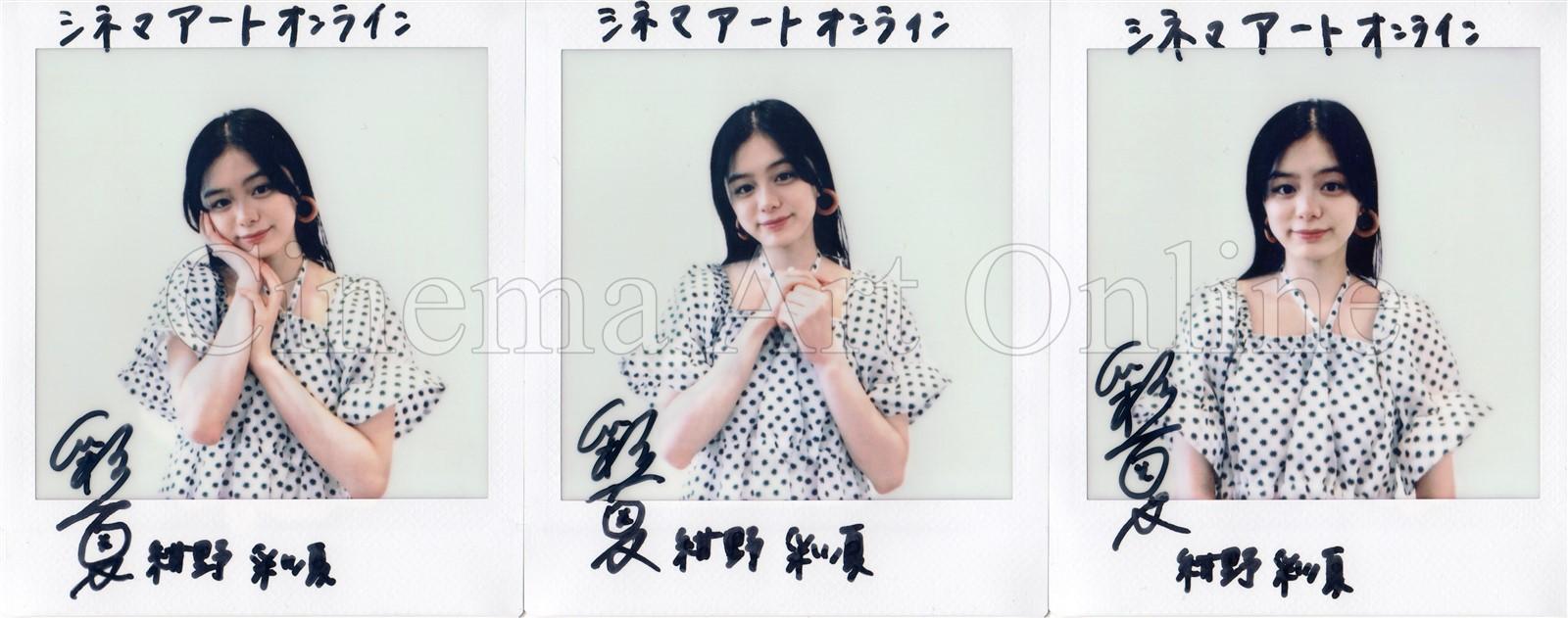 【画像】映画『藍に響け』主演・紺野彩夏 直筆サイン入りチェキ