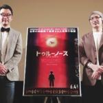【写真】映画『トゥルーノース』トークイベント (清水ハン栄治監督、森直人)