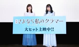 【写真】『映画 さよなら私のクラマー ファーストタッチ』公開記念舞台挨拶 (島袋美由利、小林愛香)