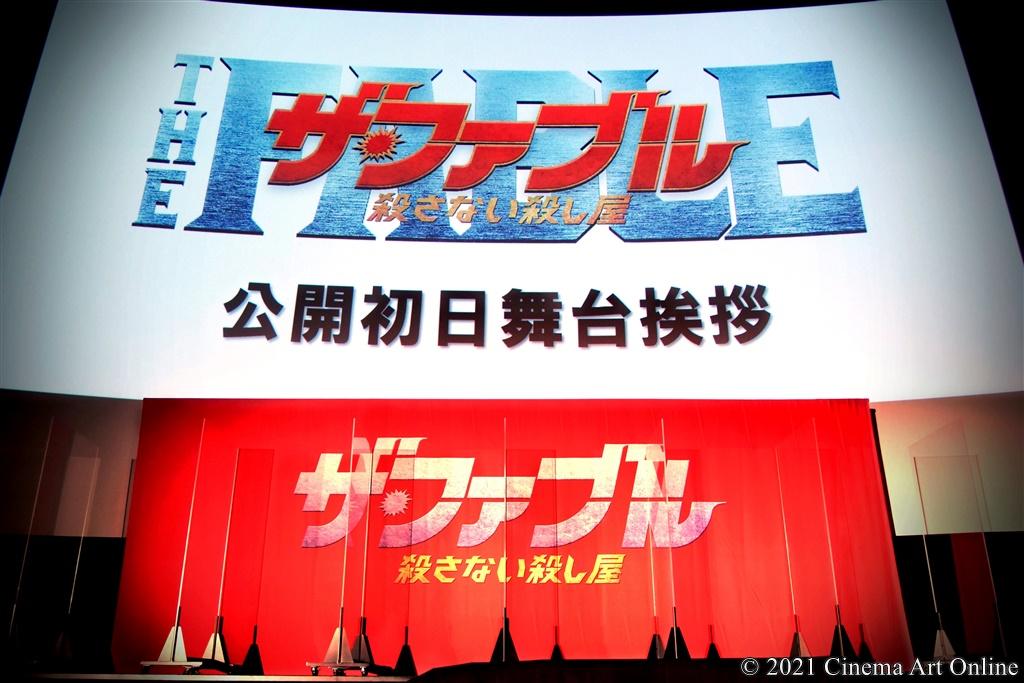 【写真】映画『ザ・ファブル 殺さない殺し屋』公開初日舞台挨拶 (丸の内ピカデリー1)