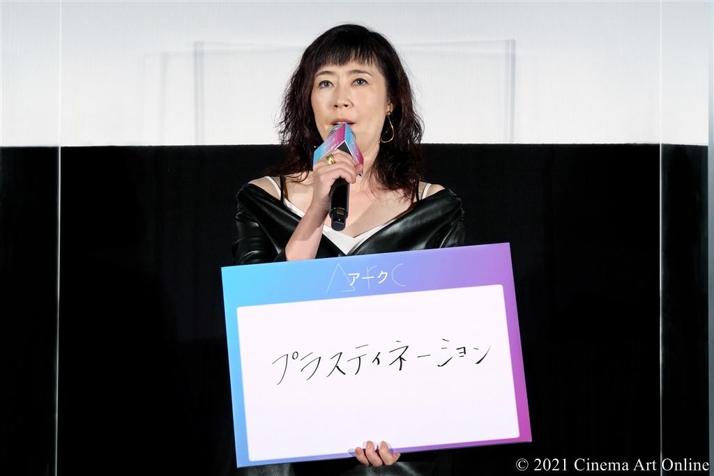 【写真】映画『Arc アーク』公開初日舞台挨拶 (寺島しのぶ「プラスティネーション」)