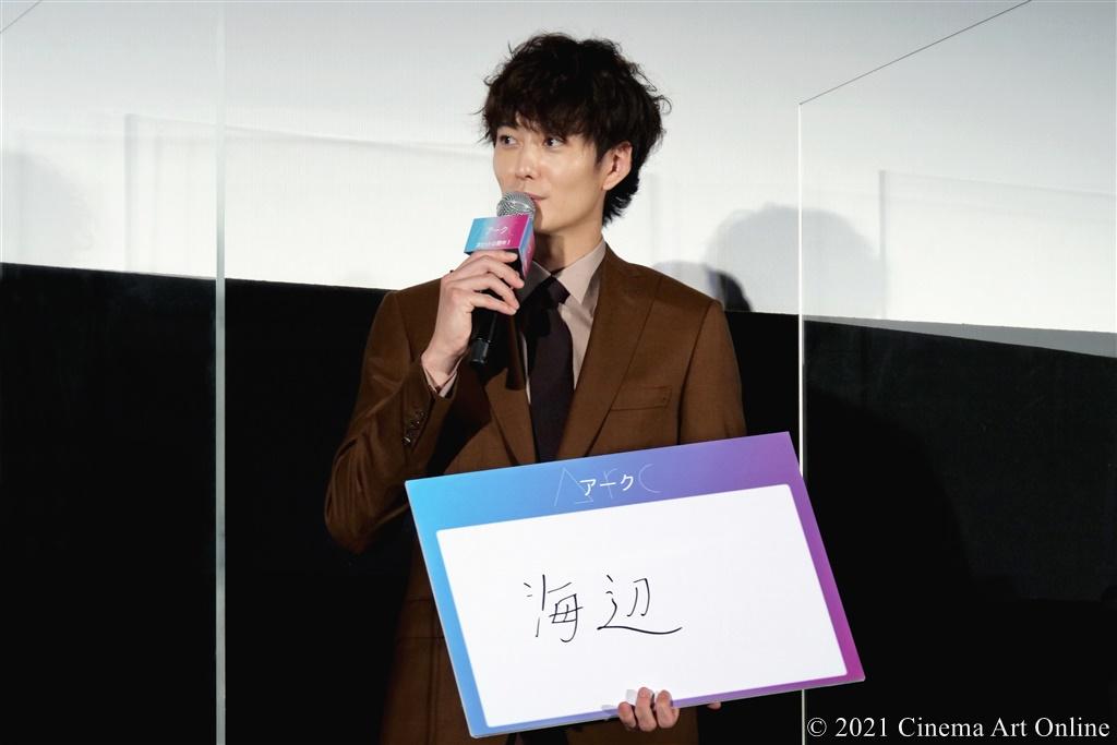 【写真】映画『Arc アーク』公開初日舞台挨拶 (岡田将生「海辺」)