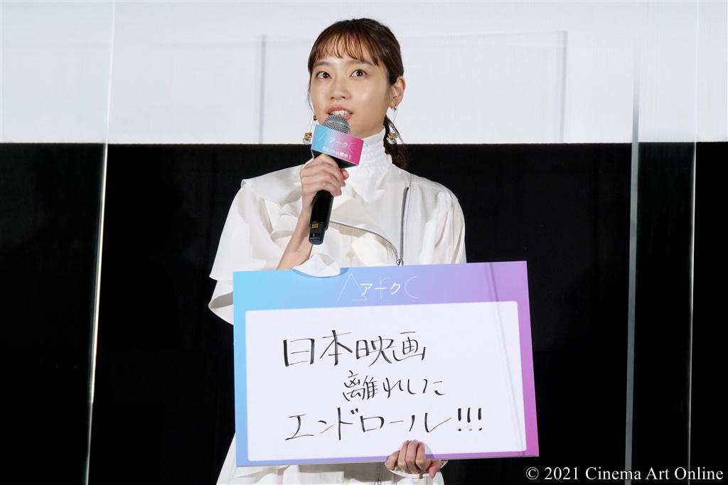 【写真】映画『Arc アーク』公開初日舞台挨拶 (清水くるみ「日本映画離れしたエンドロール!!!」)