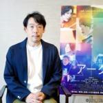 【写真】映画『Arc アーク』石川慶監督インタビュー