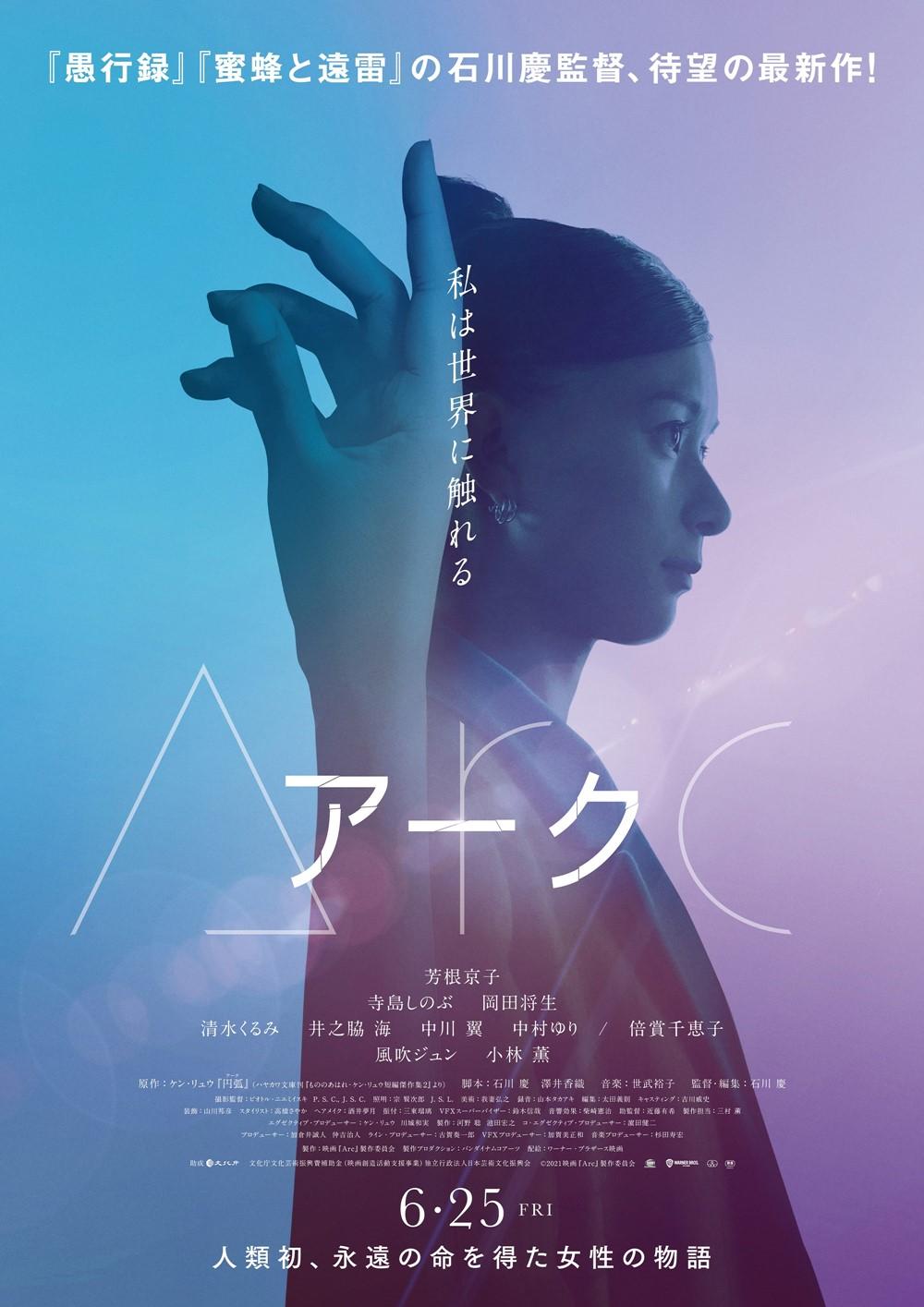 【画像】映画『Arc アーク』ティザービジュアル