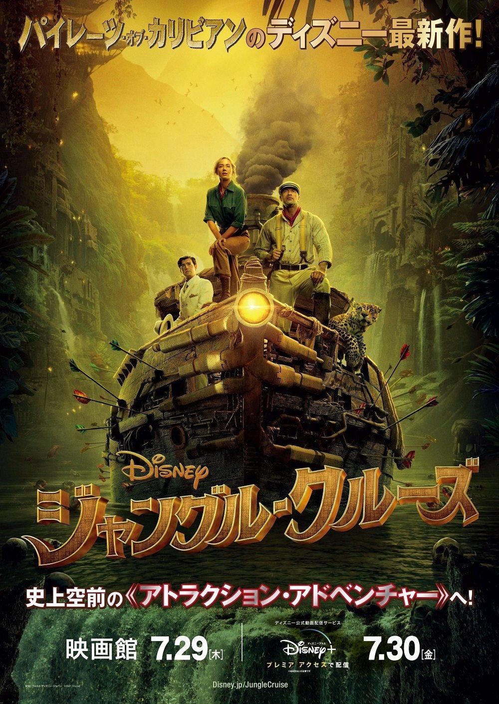【画像】映画『ジャングル・クルーズ』ポスタービジュアル