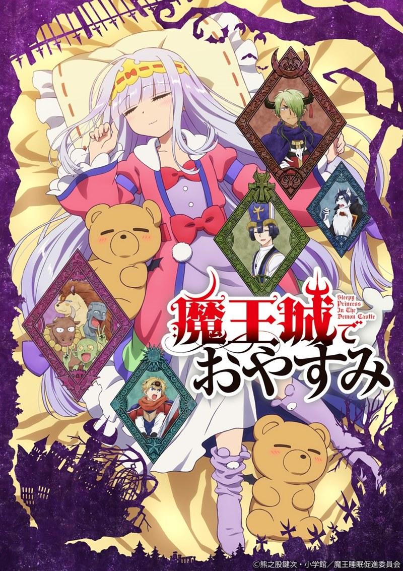 【画像】TVアニメ「魔王城でおやすみ」ポスタービジュアル