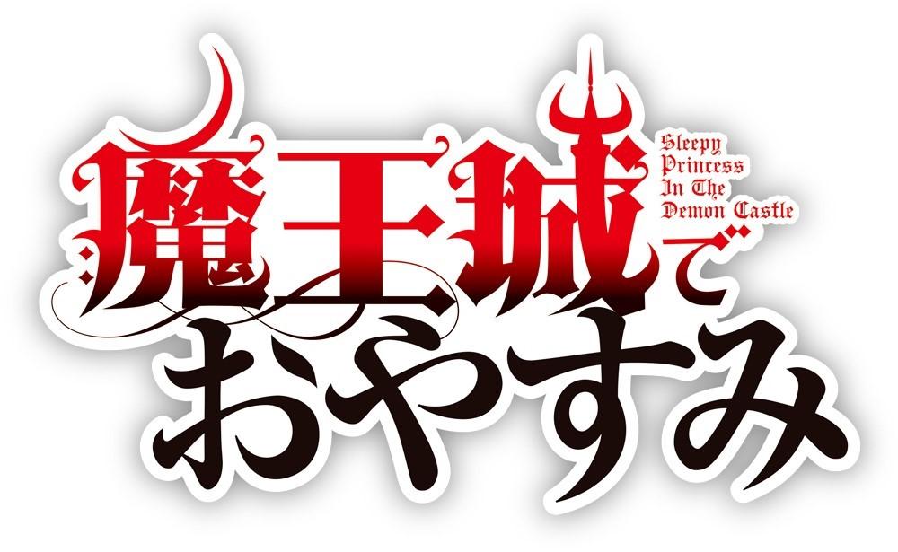 TVアニメ「魔王城でおやすみ」