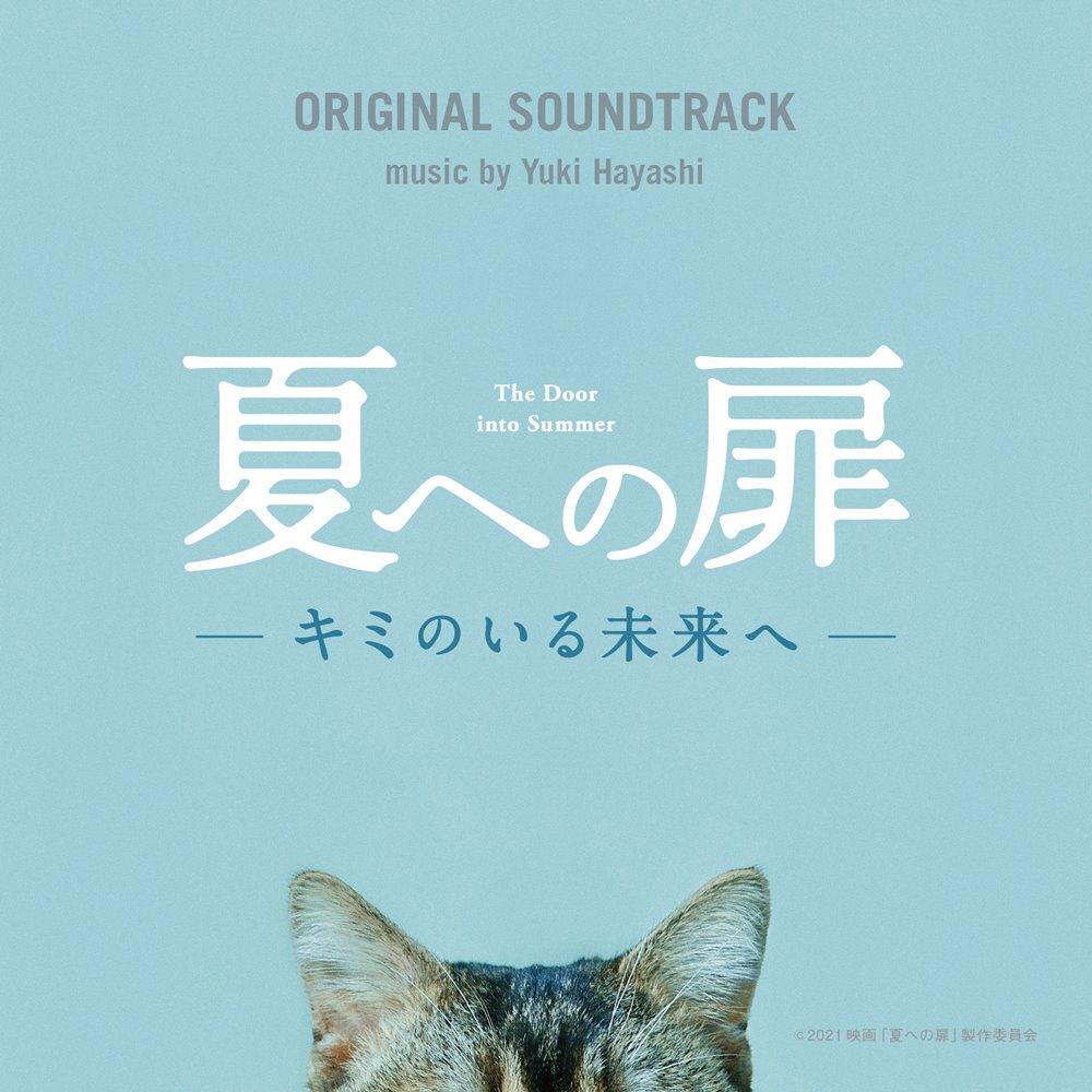 【画像】映画『夏への扉 ーキミのいる未来へー』 ORINGINAL SOUNDTRACK ジャケット