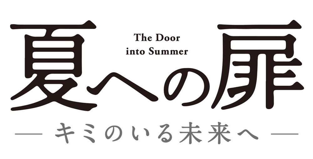 映画『夏への扉 ―キミのいる未来へ―』