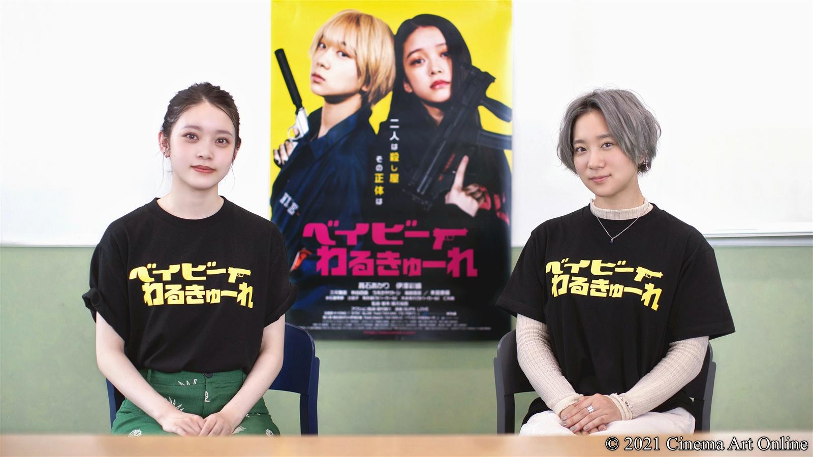 【写真】映画『ベイビーわるきゅーれ』髙石あかり&伊澤彩織 インタビュー
