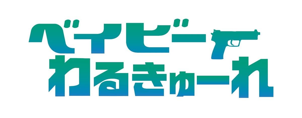 映画『ベイビーわるきゅーれ』