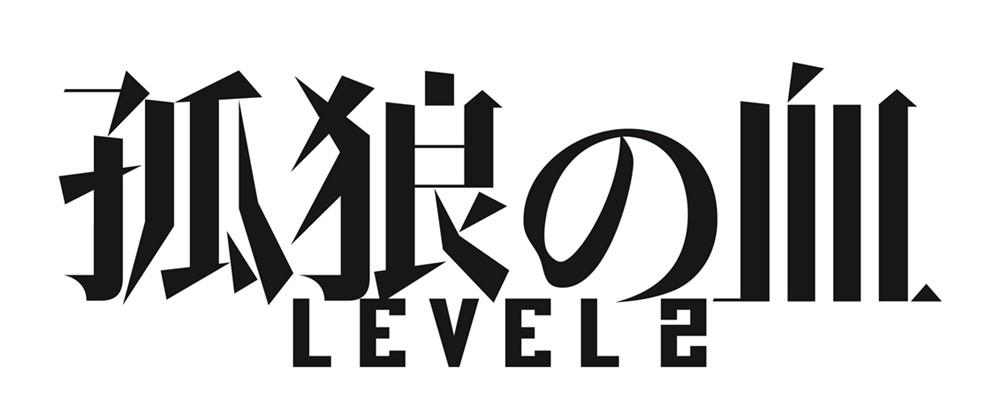 映画『孤狼の血 LEVEL2』