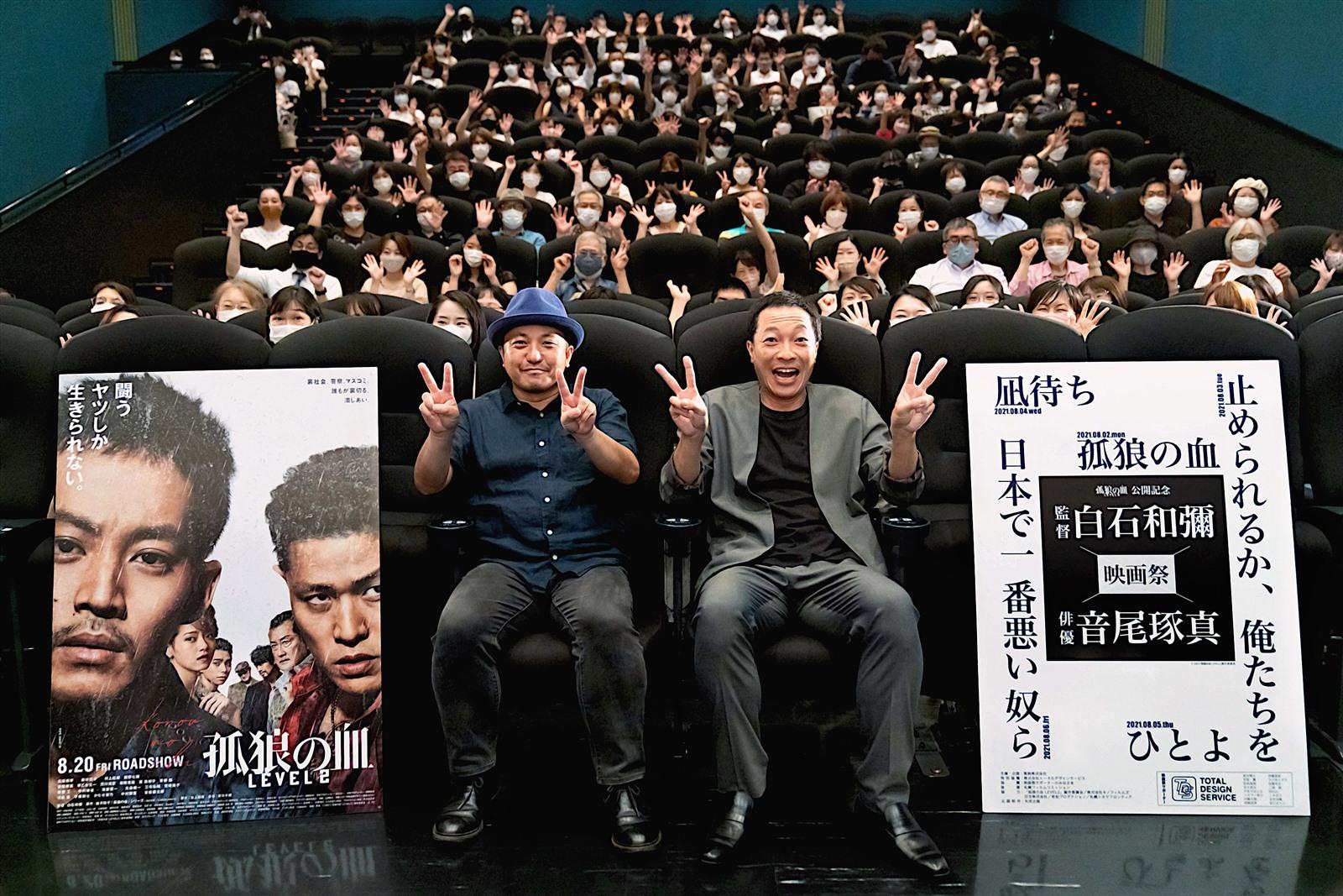【写真】映画『孤狼の血 LEVEL2』「監督 白石和彌×俳優 音尾琢真 映画祭」舞台挨拶 (白石和彌×音尾琢真&観客)