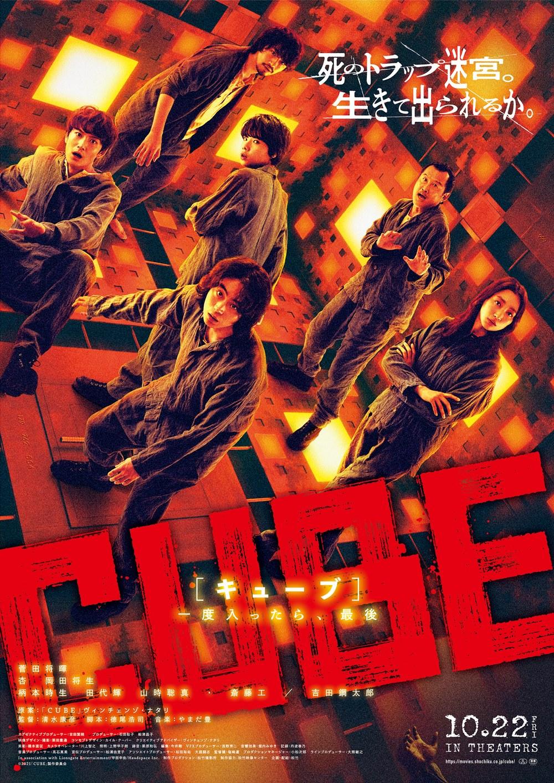 【画像】映画『CUBE 一度入ったら、最後』ポスタービジュアル