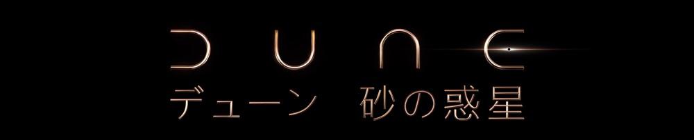 映画『DUNE/デューン 砂の惑星』