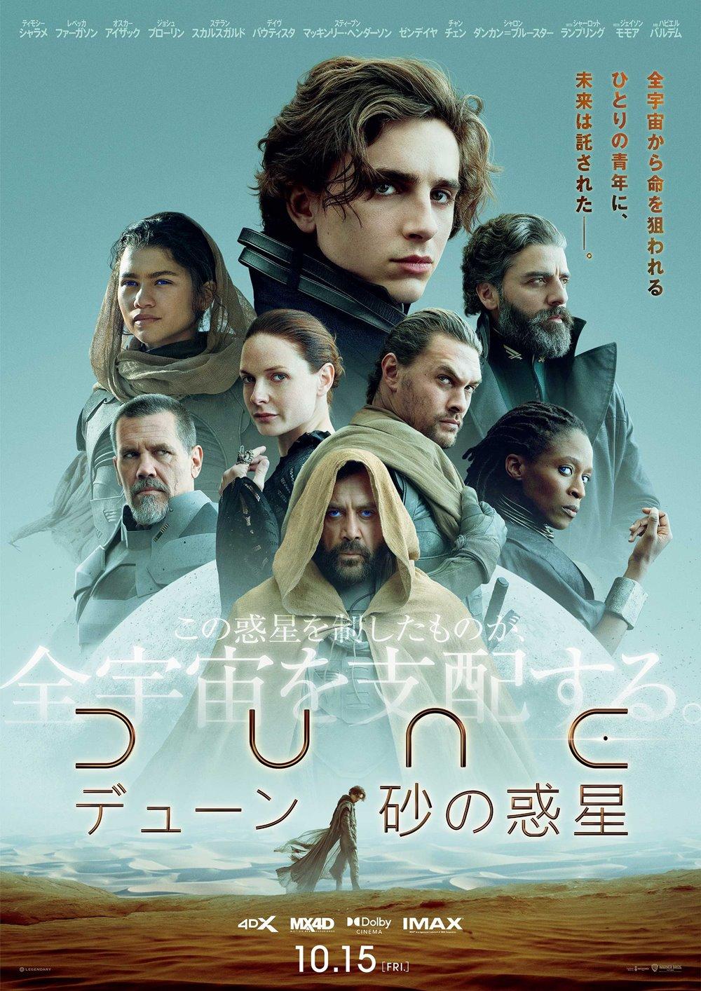 【画像】映画『DUNE/デューン 砂の惑星』ポスタービジュアル