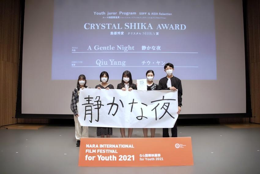"""【写真】なら国際映画祭 for Youth 2021「ユース映画審査員」""""クリスタルSHIKA賞「ユース映画審査員」<短編部門『静かな夜』>"""