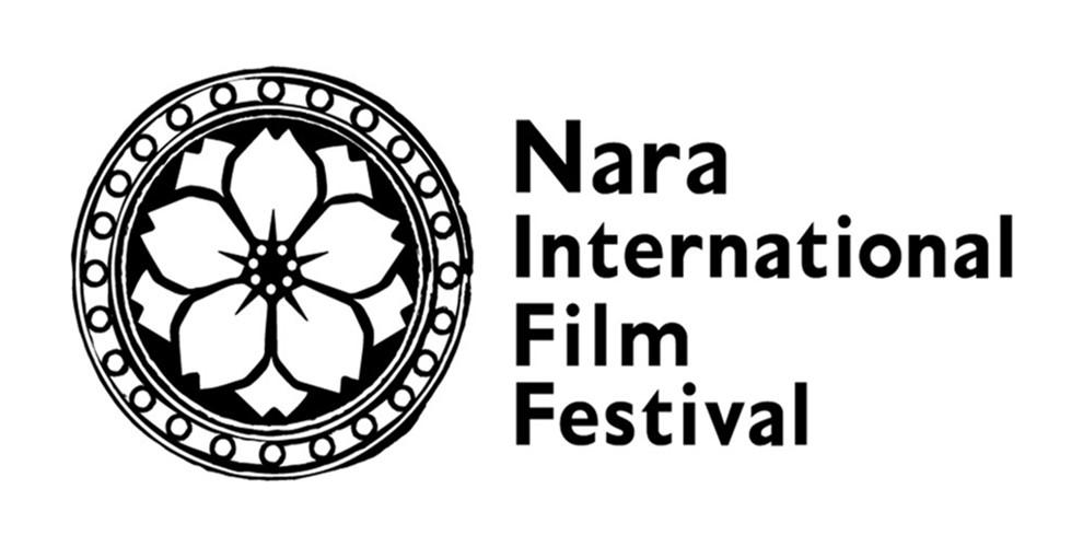 なら国際映画祭 for Youth (Nara International Film Festival)
