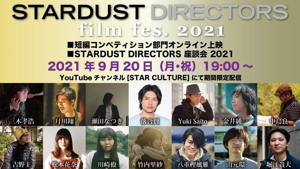 【画像】「STARDUST DIRECTORS film fes. 2021」短編コンペティション部門オンライン上映&STARDUST DIRECTORS 座談会 2021
