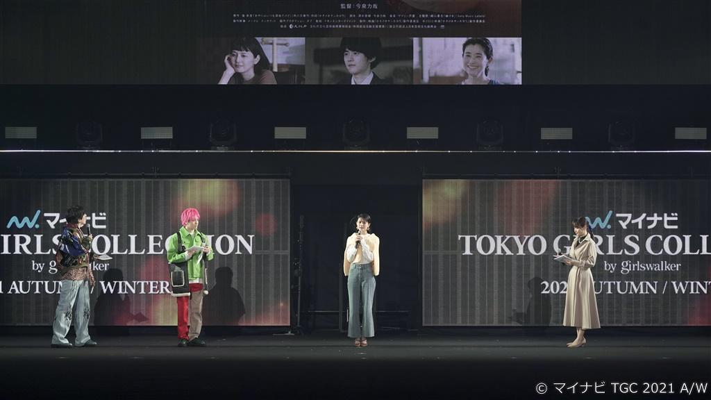 【写真】TGC 2021 A/W (TALK STAGE 志田彩良主演映画『かそけきサンカヨウ』)