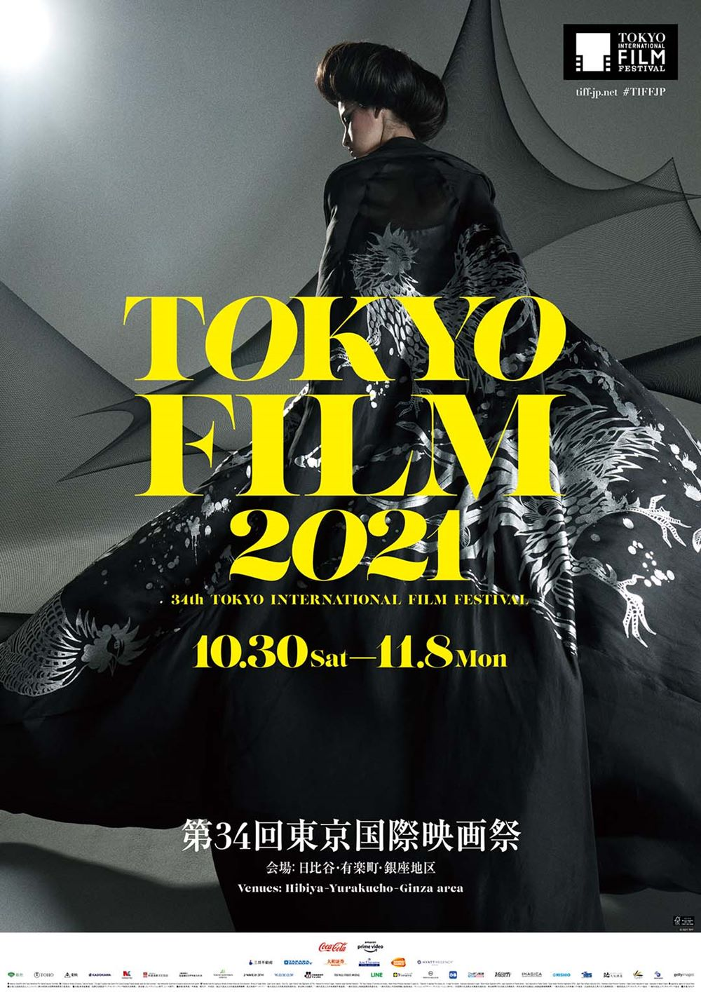 【画像】第34回東京国際映画祭(TIFF) ポスタービジュアル