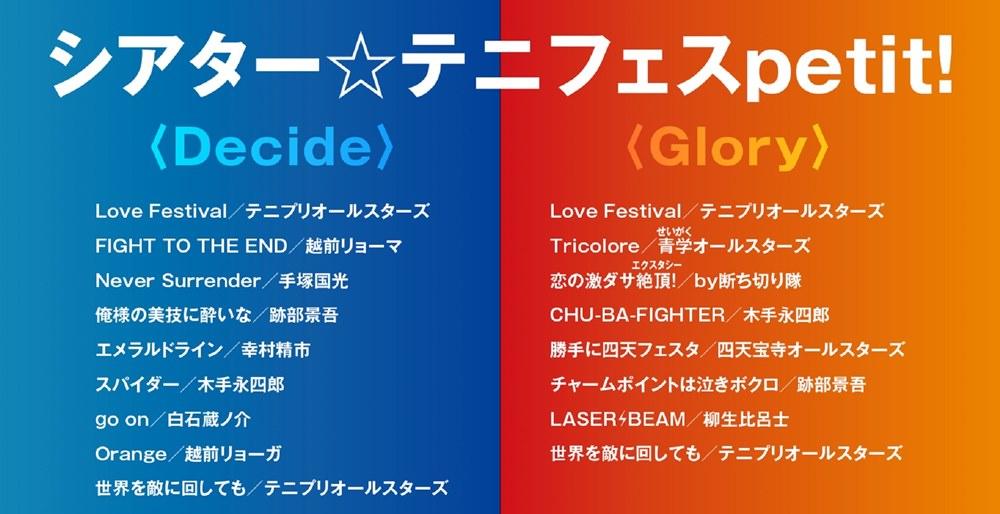 【画像】<Decideシアター☆テニフェスpetit!>&<Gloryシアター☆テニフェスpetit!> 楽曲リスト