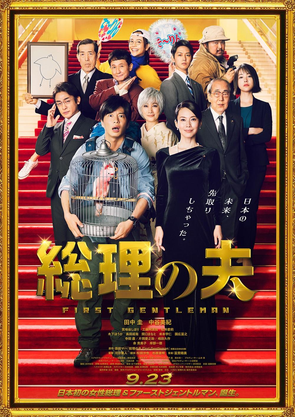 【画像】映画『総理の夫』ポスタービジュアル