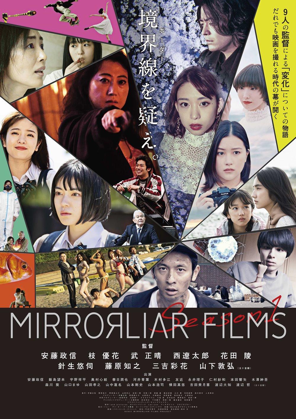 【画像】短編映画制作プロジェクト『MIRRORLIAR FILMS Season1』ポスタービジュアル