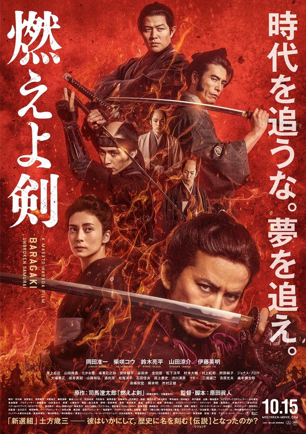 【画像】映画『燃えよ剣』ポスタービジュアル