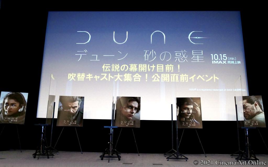 【写真】映画『DUNE/デューン 砂の惑星』公開直前イベント
