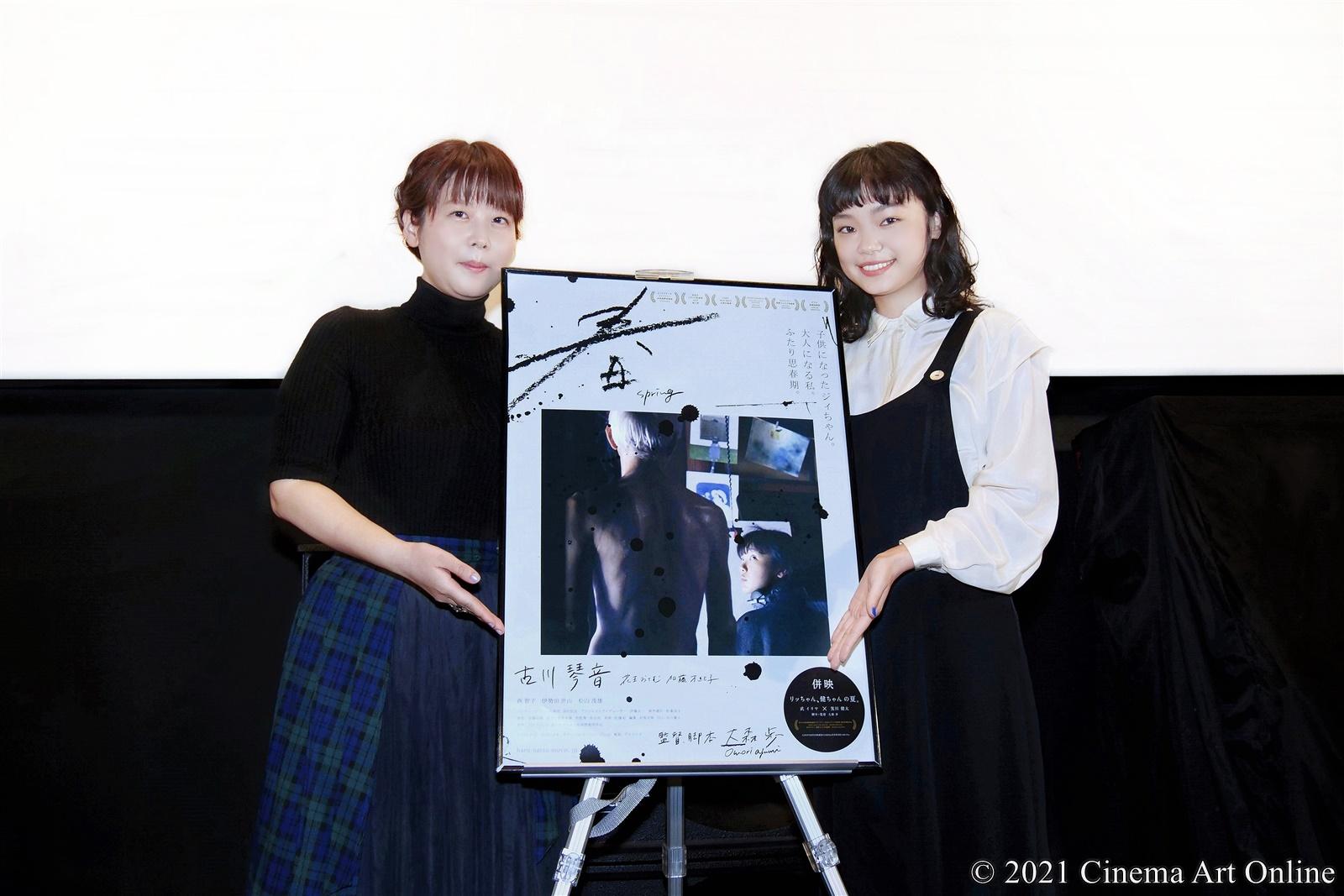 【写真】映画『春』公開記念舞台挨拶 (大森歩監督、古川琴音)